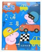 【卡漫城】 佩佩豬 貼紙書 交通工具 ㊣版 幼兒 任意貼 Peppa Pig 粉紅豬小妹 男童 場景 遊戲本 貼紙