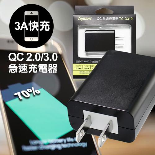 TOPCOM 3A 快充 QC 2.0/3.0 急速充電器