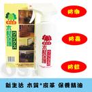 新生活 木質精油 500ml 木質皮革保養精油 (OS小舖)