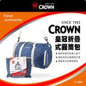 CROWN皇冠防水防撕裂 可折疊式圓筒包 旅行收納包旅行袋(60L) 二色任選-美冠皮件