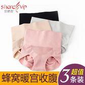 3條裝日系3d蜂巢暖宮產后收腹內褲女高腰塑形提臀純棉襠塑身薄款第七公社
