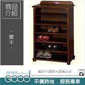 《固的家具GOOD》478-9-AF 維克實木大鞋架