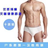 男士一次性免洗內褲純棉旅行出差戶外全棉專用三角褲