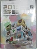 【書寶二手書T7/嗜好_DM5】車壇聖經AUTOBIBLE: 全球自動車年鑑(2015)