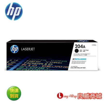 HP CF510A 204A 原廠黑色碳粉匣 (適用LaserJet M154nw/M181fw )