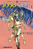 (二手書)JOJO的奇妙冒險 PART 8 JOJO Lion(1)