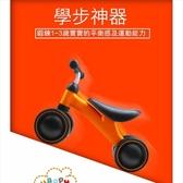 !平衡車寶寶平衡車學步車滑行車寶寶童車兒童滑步車