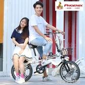 鳳凰折疊自行車女式超輕成年便攜上班大人男輕便20寸小型變速單車 優樂美YDL