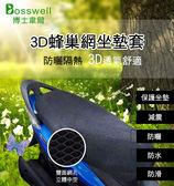 博士韋爾 3D蜂巢立體網布機車坐墊(顏色黑 尺寸M/L/XL/XXL)