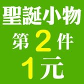 【聖誕節專區】任選第2件1元