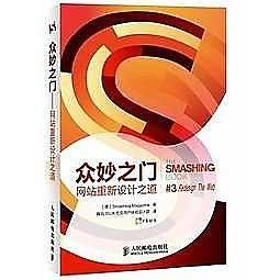 簡體書-十日到貨 R3Y【眾妙之門—— 重新設計之道(Web設計類年度重磅圖書——The Smashing Bo