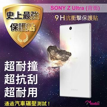 Moxbii Sony Xperia Z Ultra 太空盾 Plus 9H 抗衝擊 抗刮 疏油疏水 背面保護貼