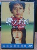 影音專賣店-P13-026-正版DVD*日片【淚光閃閃】-妻夫木聰*長澤雅美