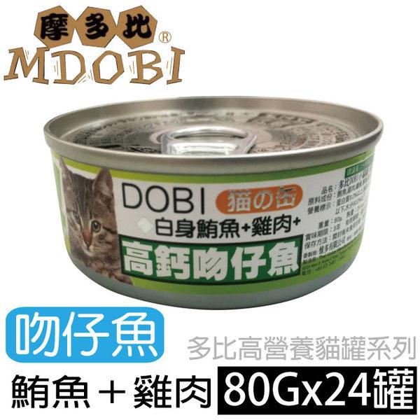 摩多比 DOBI多比 貓罐系列-白身鮪魚+雞肉+吻仔魚 80公克24罐