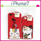 Apple iPhone7 4.7吋 Plus 5.5吋 趴趴招財貓背蓋 全包邊手機套 貓咪保護殼 TPU保護套 立體手機殼