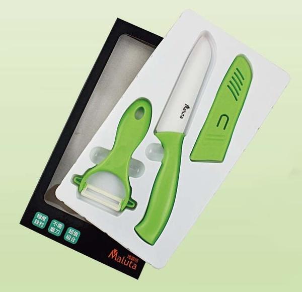 《瑪露塔》陶瓷刀5吋+刀套+刨刀組-【Fruit Shop】