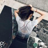 網紗美背跑步運動速干t恤女漸變彈力緊身瑜伽短袖上衣健身服夏【快速出貨八五折免運】