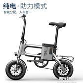 電動機車FTN摺疊式電動自行車小型迷你鋰電池助力電瓶車男女士成人代步車 NMS陽光好物