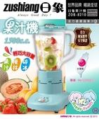 淘禮網 ZOB-8210 日象輕巧果汁機 (塑膠杯1500C.C)