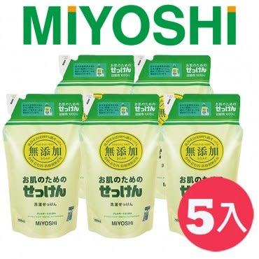 【日本 MIYOSHI 無添加】 樂活洗衣精補充包-超值5包組