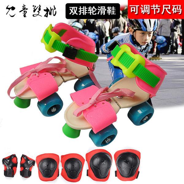 【免運】溜冰鞋兒童節禮物兒童款可調輪滑鞋 雙排輪滑鞋 雙排溜冰鞋 四輪旱冰鞋 隨想曲