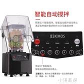 沙冰機商用奶茶店靜音帶罩隔音冰沙機刨碎冰機攪拌機榨果汁料理機CY『小淇嚴選』