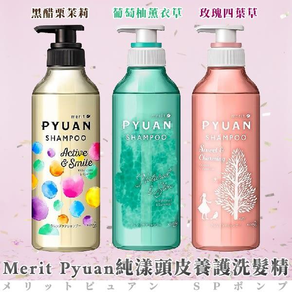日本【花王kao】Merit Pyuan 純漾 頭皮養護 洗髮精 425ml