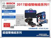 【台北益昌】BOSCH GBH 180-LI + GWS 18V-LI 鋰電 免出力鎚鑽/電鑽 砂輪機