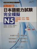 【書寶二手書T7/語言學習_YDV】日本語能力試験-完全模擬N5_渡邊亞子