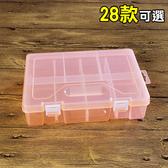 首飾盒 多格 零件 藥盒 材料盒 自由組合 收納盒 美甲片 可拆卸透明收納盒(28格)【Z228】慢思行