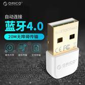 ORICO USB藍牙適配器4.0耳機手機藍牙接收器臺式機電腦發射器音頻 好再來小屋