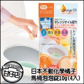 日本 不動化學 橘子 馬桶 泡泡錠10g(4入)廁所清潔 消臭 除臭 甘仔店3C配件