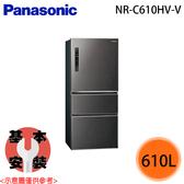 【Panasonic國際】610L 三門變頻冰箱 NR-C610HV-V 免運費