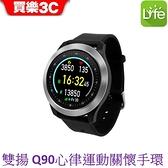 雙揚 Q90 心率運動手錶 【具遠端健康關懷功能】,先創代理