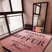 地毯 兒童粉色可愛少女心公主房間裝飾地毯客廳茶幾臥室床邊衣帽間〖韓國時尚週〗