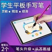 步步高家教機S5手寫筆S3pro/s3觸屏筆優學派電容筆U27/u26學生平板電腦S1a 【全館免運】