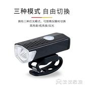 車燈 自行車夜騎照明燈童車前燈 USB充電手電筒單車山地車騎行裝備配件【免運快出】