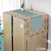 冰箱防塵罩蓋巾單頂防灰塵遮蓋簾套罩墊海爾雙開門冰箱罩防油 【快速出貨】