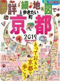 超詳細漫步京都大街小巷地圖指南專集 2019