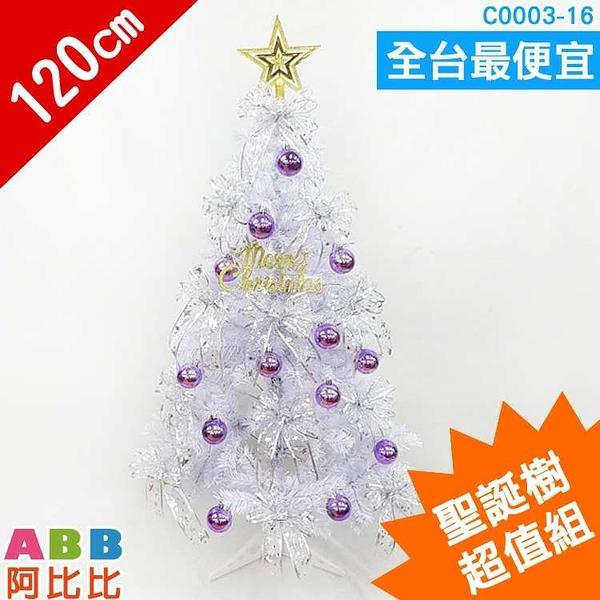 C0003-16_聖誕樹_4尺_超值組#聖誕派對佈置氣球窗貼壁貼彩條拉旗掛飾吊飾