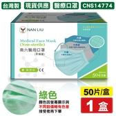 南六 醫療用平面口罩 成人口罩 (綠色) 50入 (台灣製造) 專品藥局【2015731】