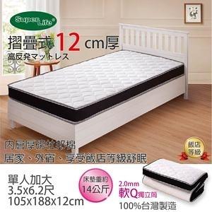 【SuperLife】高級日系收納獨立筒摺疊床墊-單人加大-12公分高105x186公分