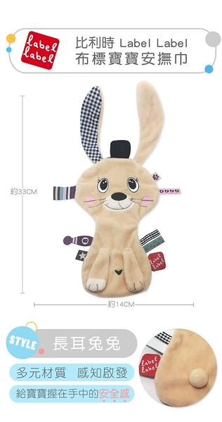 比利時Label Label 布標安撫巾-長耳兔兔 590元