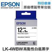 EPSON C53S654410 LK-4WBW 高黏性 白底黑字 標籤帶 (寬度12mm) /適用 LW-200KT/LW-220DK/LW-400/LW-Z900/LW-K600