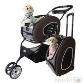 寵物推車 IBIYAYA多功能貓狗狗推車1009寵物拉桿包雙肩背包可折疊 JD【美物居家館】