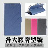 華碩 ZenFone4 Pro ZS551K 小米 紅米5 Plus 商務皮套 內軟殼 手機皮套 仿皮 金沙紋系列 皮套