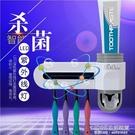紫外線牙刷消毒器刷牙吸壁式免打孔衛生間洗漱台牙膏置物架 1995生活雜貨