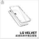 LG VELVET 防摔殼 手機殼 空壓殼 透明 軟殼 保護殼 氣墊 保護套 手機套 氣囊套 冰晶殼 防摔防撞