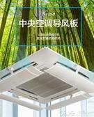 中央空調擋風板導風板罩天花機冷氣出風口擋板防直通用 深藏blue