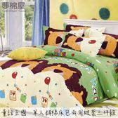 夢棉屋-活性印染單人鋪棉床包兩用被套三件組-童話王國